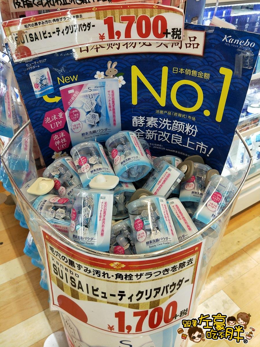 驚安的殿堂唐吉訶德(日本免稅商店)-35
