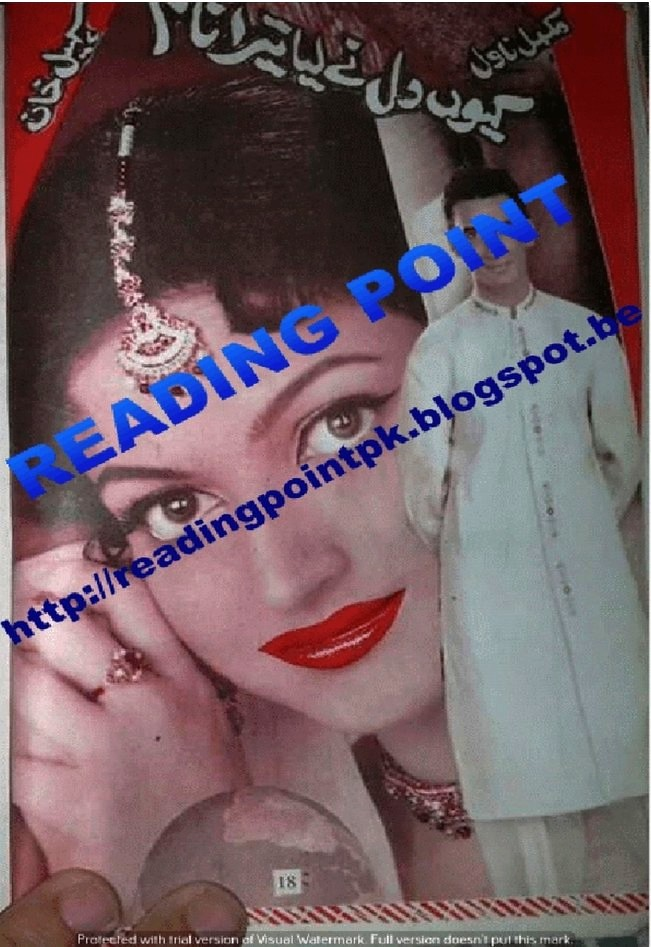 Kion Dil Ne Liya Tera Naam Complete Novel By Mrs Sohail Khan