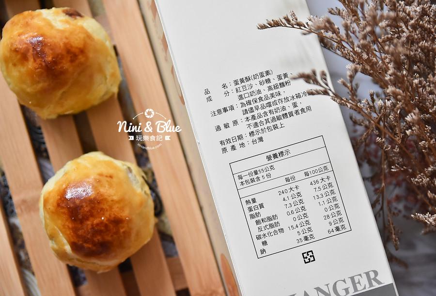 台中月餅 香格禮坊 蛋黃酥04