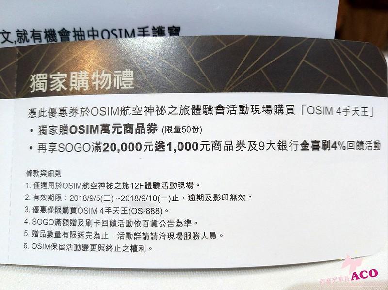 OSIM 4手天王按摩椅Osim_8075.jpg