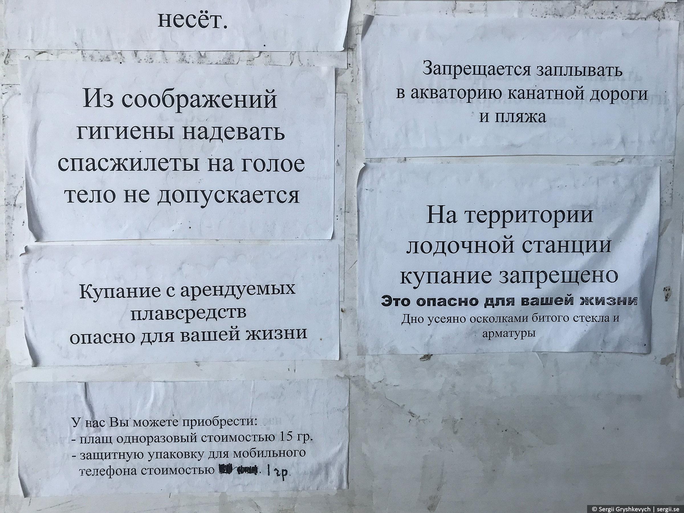 kyiv-ukraine-2018-78