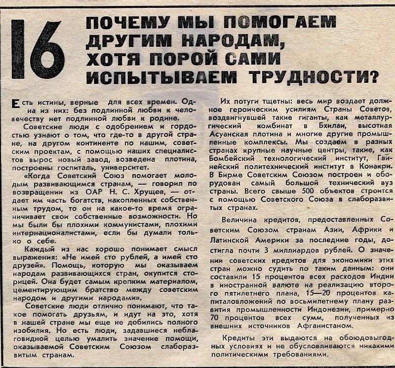Сто вопросов. Сто ответов. Издательство Молодая гвардия 1964.