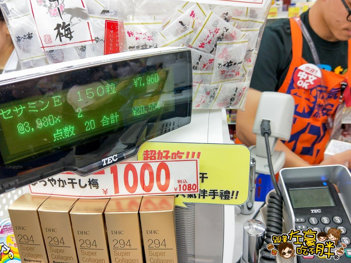 大國藥妝(Daikoku Drug)日本免稅商店-43