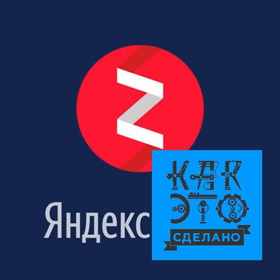 Яндекс-дзен2