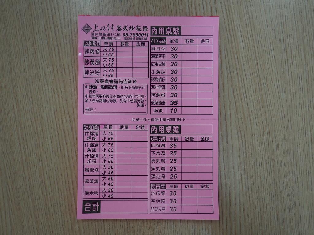 潮州建基路 (20)