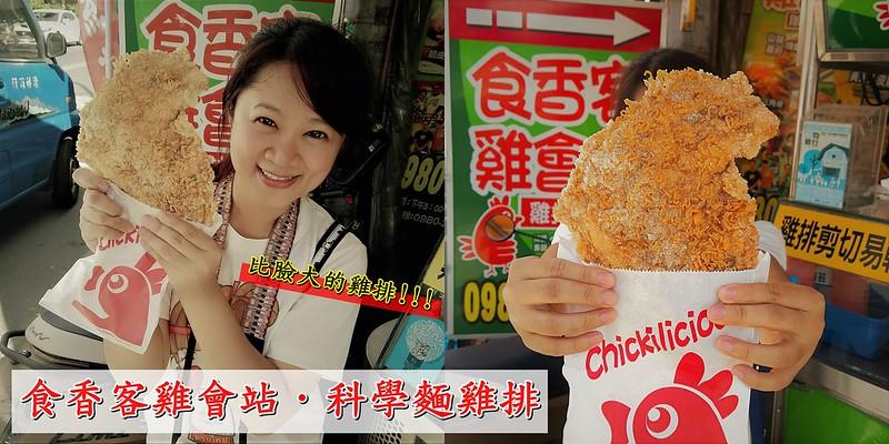 北港美食|食香客雞會站/科學麵雞排(北港店)