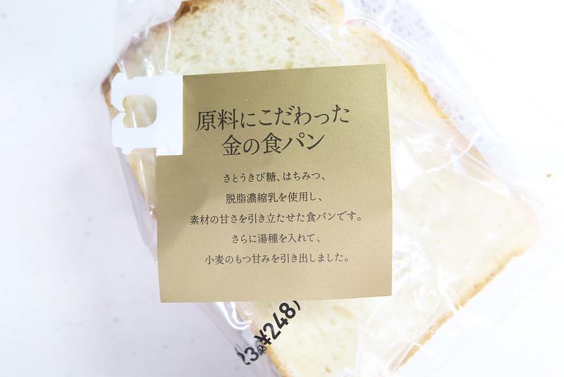 セブンイレブン 金の食パン