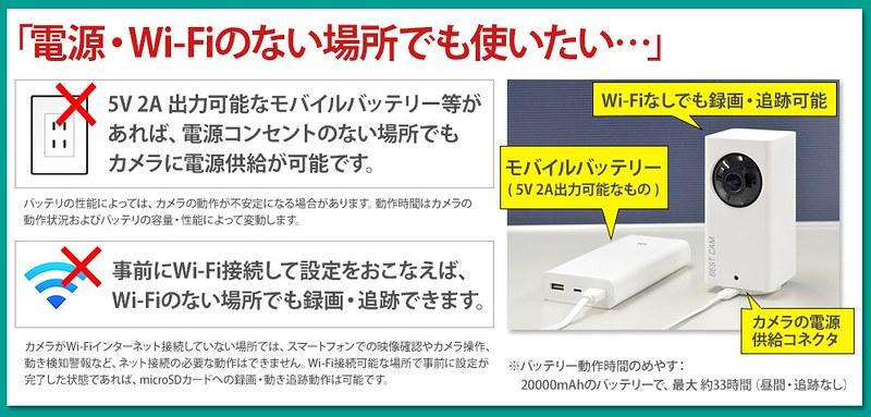 塚本無線 BESTCAM 108J レビュー (30)