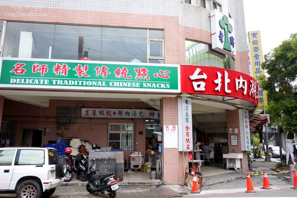 台北內湖來來豆漿