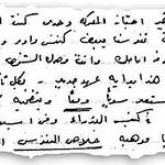 صورة من خطاب موجه للمقدس يوسف حبيب بخط يد المتنيح القمص بيشوي كامل