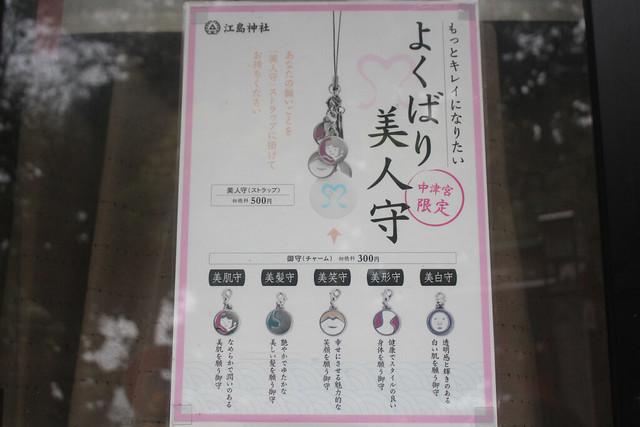 nakatsu012