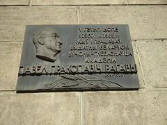 Photo of plaque № 50385