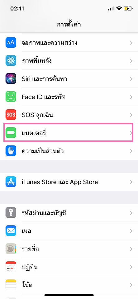 iphone-battery-health01
