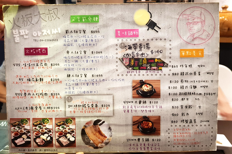 43351099665 8c8c161847 c - 火板大叔│韓國烤五花肉加起司超對味!台中北區高評價韓式烤肉,記得預約不然很容易吃不到哦!