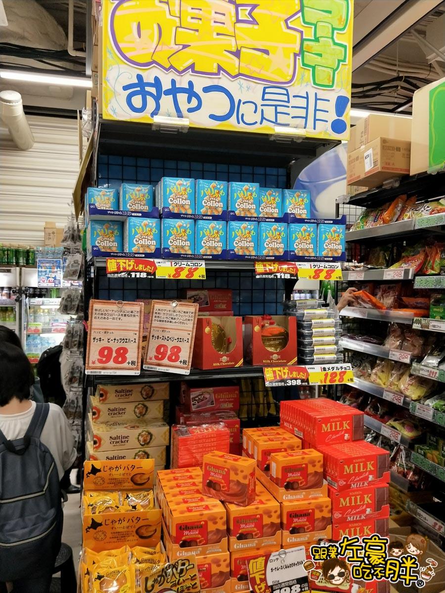驚安的殿堂唐吉訶德(日本免稅商店)-55