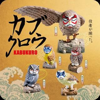 Kabuki Owl Capsule Toys Because Puns...