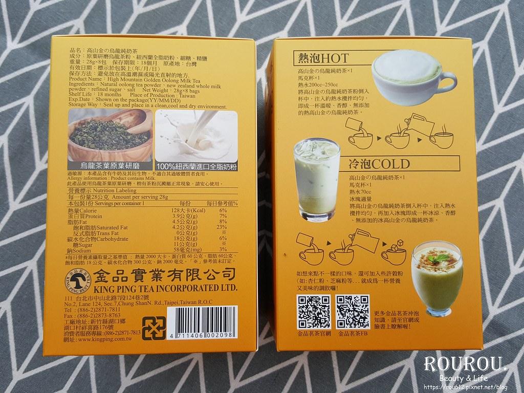金品茗茶高山金の烏龍純奶茶2