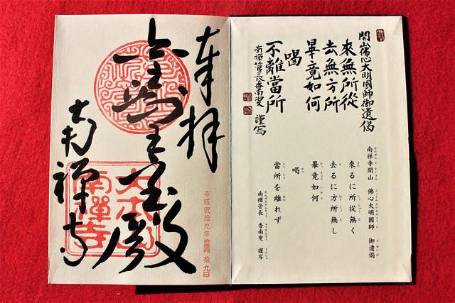 nanzenji-gosyuin003
