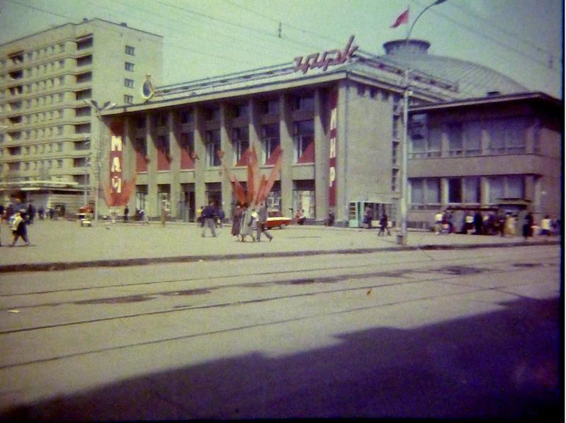1985-цирк площадь кирова первомай