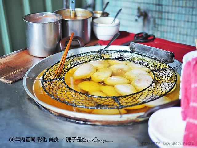 60年肉圓南 彰化 美食 10