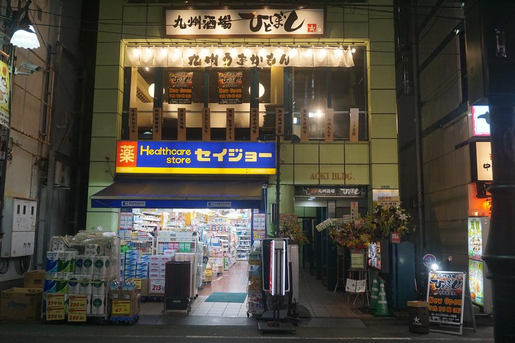 ひとぼし(中村橋)