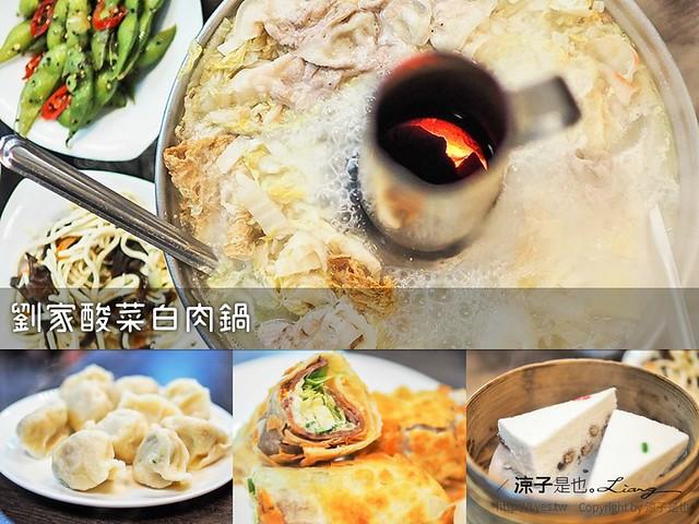 劉家酸菜白肉鍋 台中 火鍋