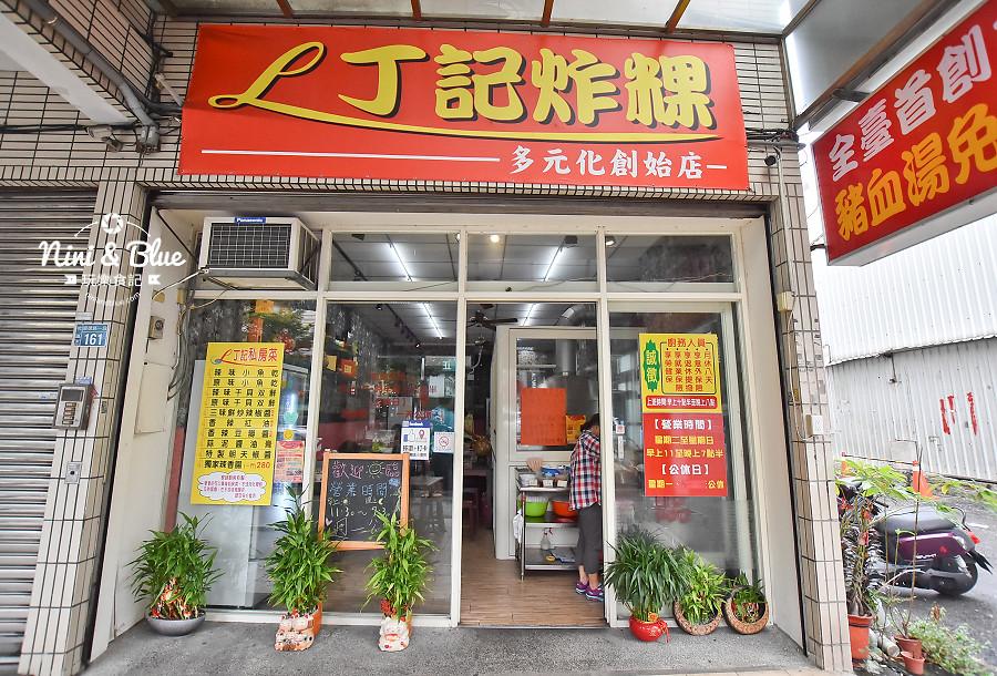 丁記炸粿 台中小吃 炸物 米腸01