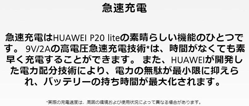 Huawei P20 lite 特徴まとめ (15)