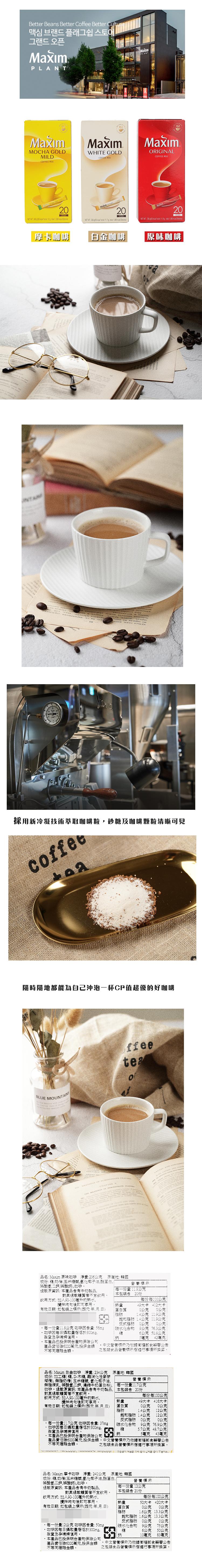 Maxum-三口味咖啡ec