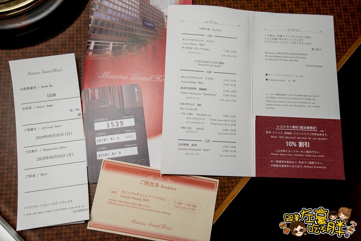 名鐵格蘭飯店(Meitetsu Grand Hotel)--34