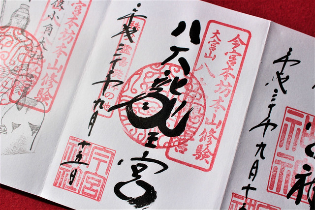 chichibuimamiya-gosyuin2010