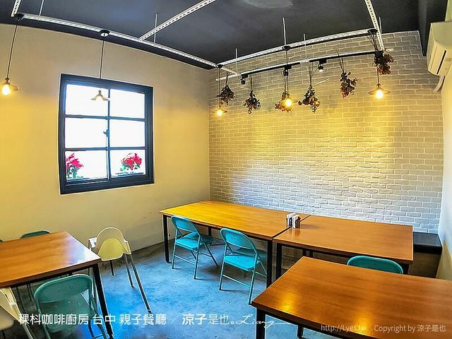 稞枓咖啡廚房 台中 親子餐廳 36