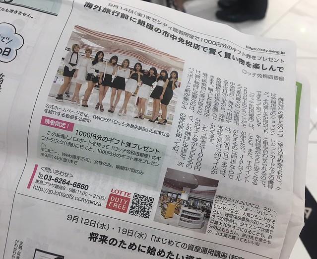 IMG_8103 ロッテ免税店 銀座 ひめごと