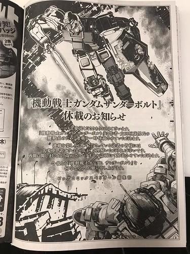 Gundam Thunderbolt Interrupt by Yasuo Ohtagaki