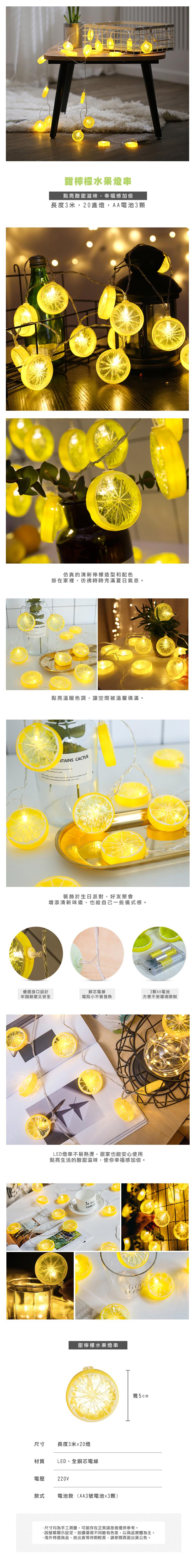 甜檸檬水果燈串