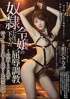 IPX-193 Humiliation Of Desperate Slave Daughter Kimono Waiting For Being Kidnapped Is Kept Fucked Keeping Fucked Hell