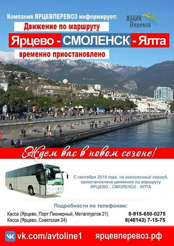 yalta_otmena-01_web