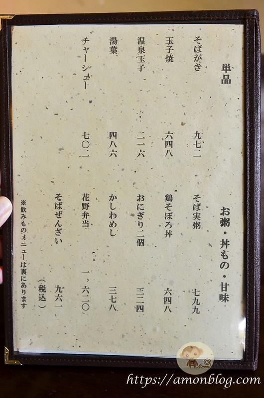 由布院花野蕎麥麵-11