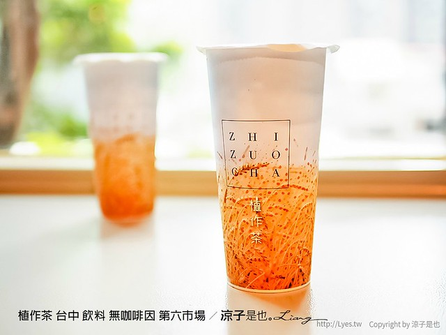 植作茶 台中 飲料 無咖啡因 第六市場 2