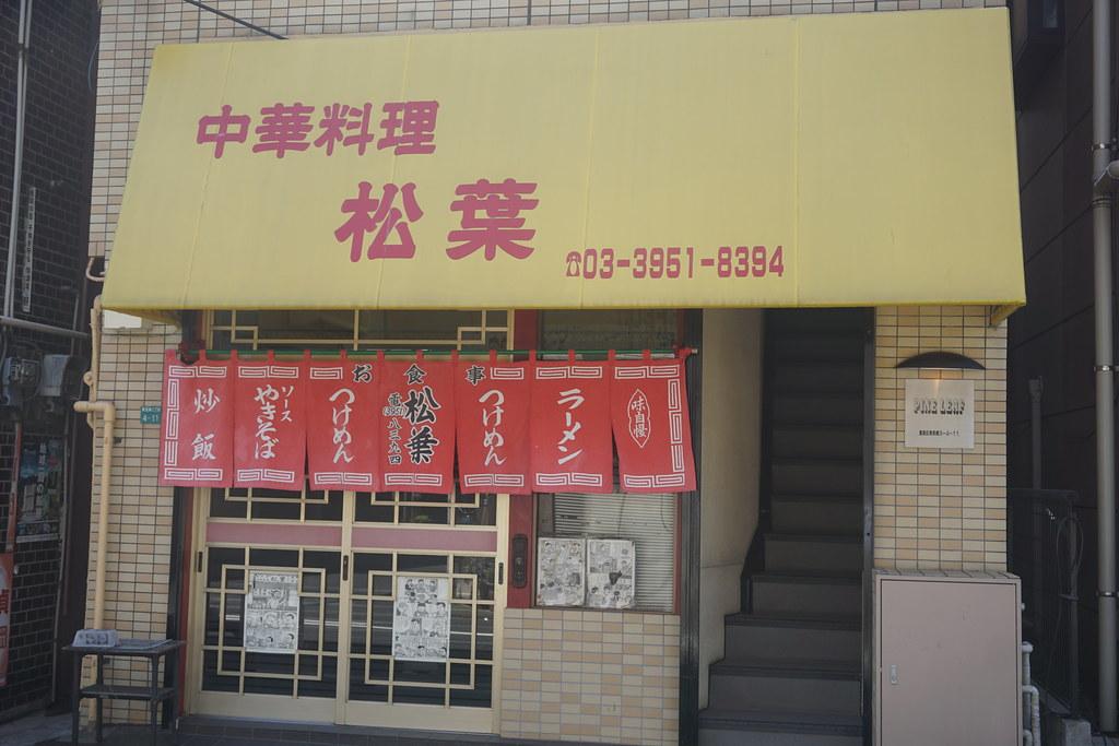 松葉(椎名町)
