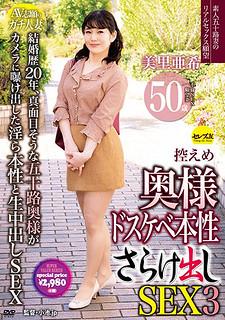 CESD-615 Discreet Wife Doskebe Naked Out SEX 3 Miki Misato