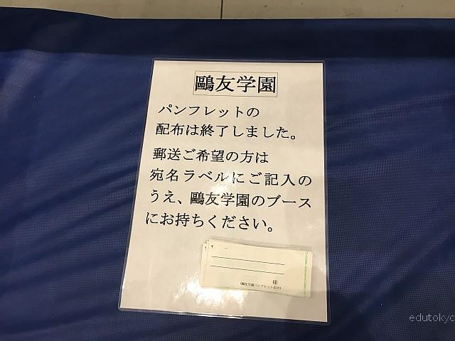 edutokyo_shigakusodankai_201808 (8)