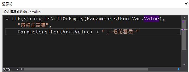 [SSRS] 透過 ReportViewer 變更文字字型-3