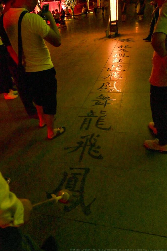 Xi'an / Daiganto at the Daijion-ji Temple