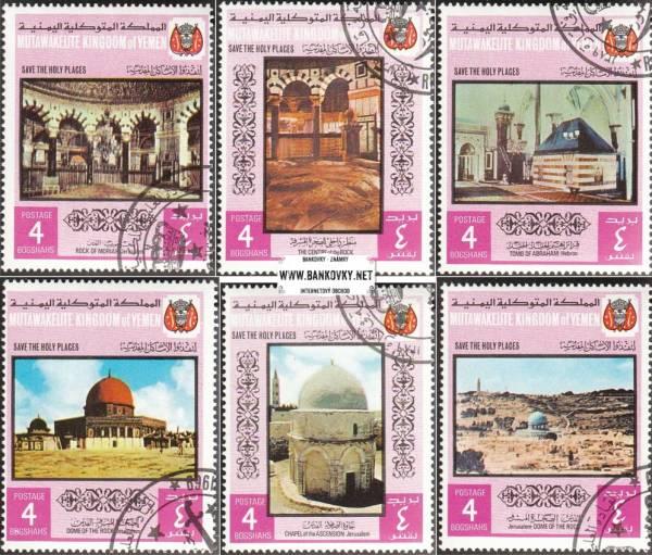 Známky Jemen kráľovstvo 1969 Sv. miesta islamu razítk. séria