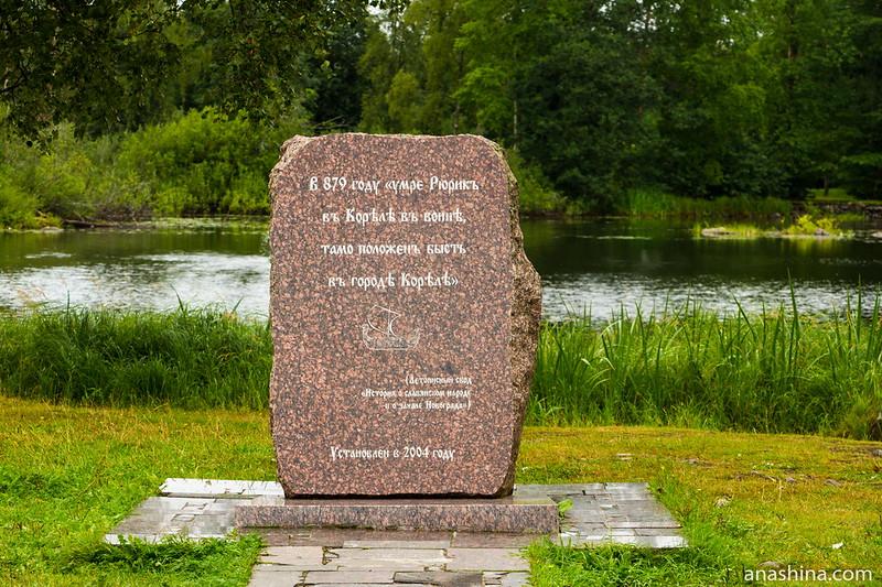Памятный камень, сообщающий о смерти Рюрика в Кореле в 879 году, Приозерск, Корела