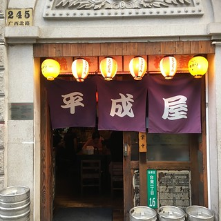 Heiseiya Shanghai