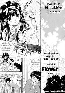 นายเจี๋ยมเจี้ยน สอนเสียว คุณหนูไร้เดียงสา 2 – Flower Ch.2 (decensored)