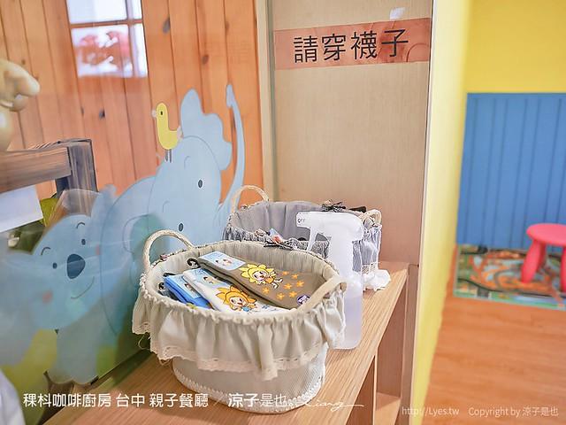 稞枓咖啡廚房 台中 親子餐廳 10