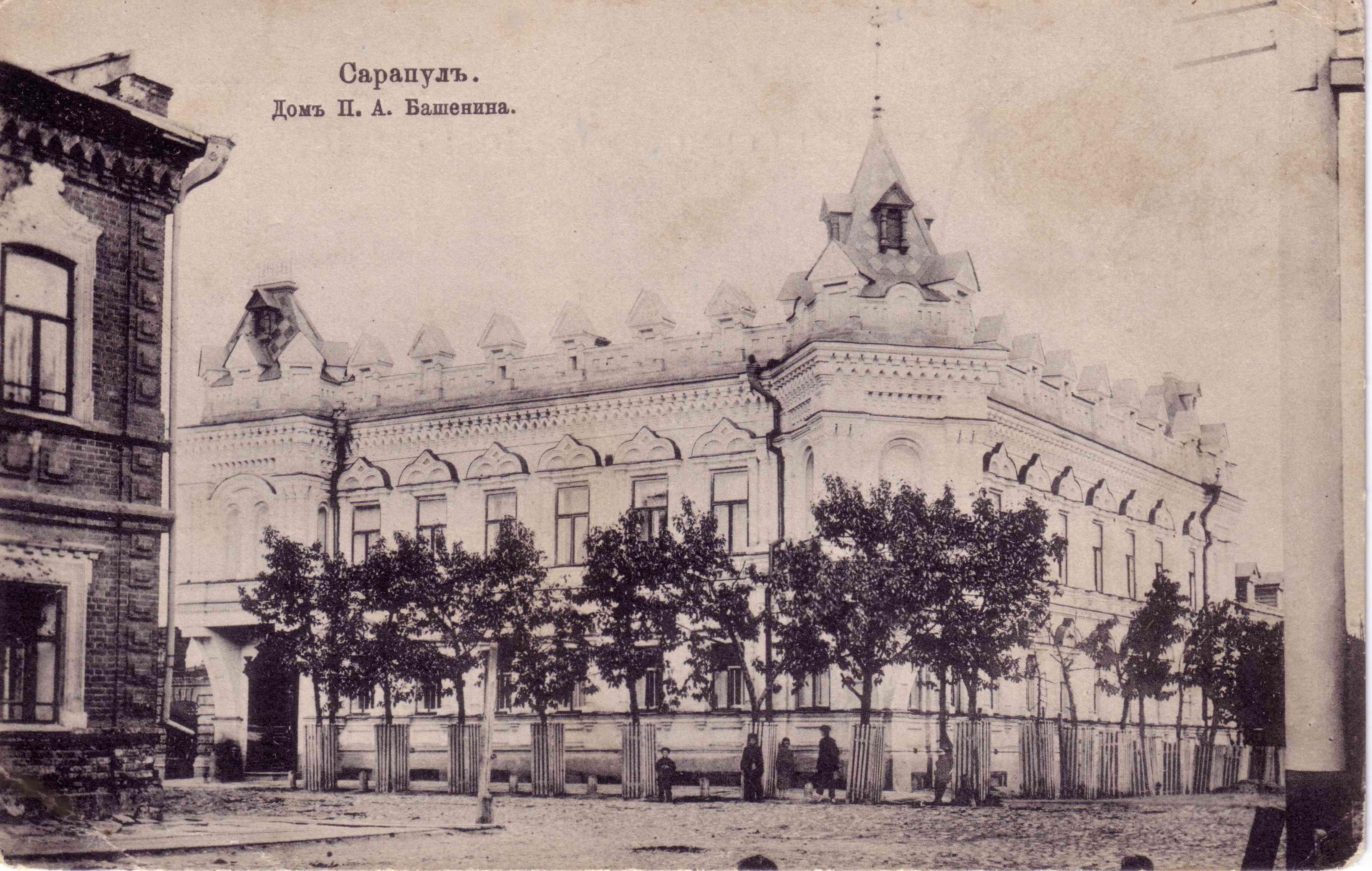 Дом П. А. Башенина